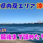 【千葉 釣り】秋の沖堤防でショアジギング!ビーチウォーカー ハウル