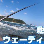 【釣り】北部 x 地磯ウェーディング #169 後編【ルアー】