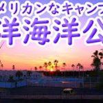 【Camp】海も川も近い!釣りが出来るアメリカンなキャンプ場でグルキャン!【Filmora-X】