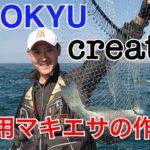 HIROKYU creator が教える 遠投用マキエサの作り方