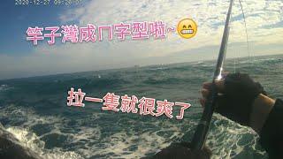 2020-12-27 藻餌磯釣~竿子凹到ㄇ型~拉一隻就夠爽了