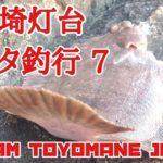 魹ヶ埼灯台 ナメタ釣行 7