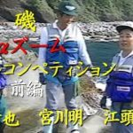 【前編】リアルコンペティション磯 α ZOOM/高橋哲也/宮川明/江頭弘/最新ハイテクフィッシングシリーズ10磯  Fishing Series 10 seashore first part.