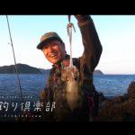 【おとな釣り倶楽部】湯川マサタカの和歌山スゴ腕エギング!