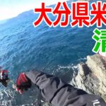 大分県米水津の横島周りの清松でグレ釣り