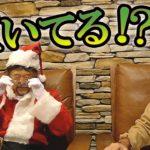 今年は加藤サンタさんに感動サプライズを仕掛ける!