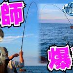 磯でフカセ釣り第2弾「磯の時合いを見逃すな!!黒光りシマシマ○○太郎出現!?」
