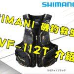 Shimano 磯釣救生衣 VF 112T 有穿有保佑