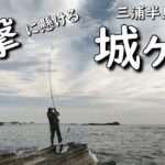 三浦半島 城ヶ島 釜島裏で磯釣り メジナ釣り グレ釣り クロ釣り フカセ釣り