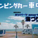 キャンピングカーで車中泊 RVパーク smart 海づり公園 ロケーション最高なRVパーク