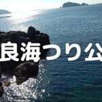 【和歌山県由良町】由良海つり公園へ!!