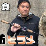 【堤防ルアー】ついに!目標だった堤防ヒラメを釣りました!!【釣×食】