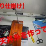 【鮎釣り仕掛け】天井糸の作り方