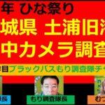 動画11作目 土浦旧港水中カメラ調査 ブラックバス もり調査隊チャンネル