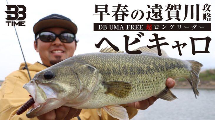 【BBTIME バス釣り】早春の遠賀川水系「犬鳴川」攻略|村上祥悟・西川慧