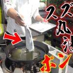 熱々に熱した油に魚丸ごとぶち込む!!