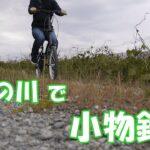 【小物釣りTV】糸島の川で小物釣り!ポイント開拓していきたい!