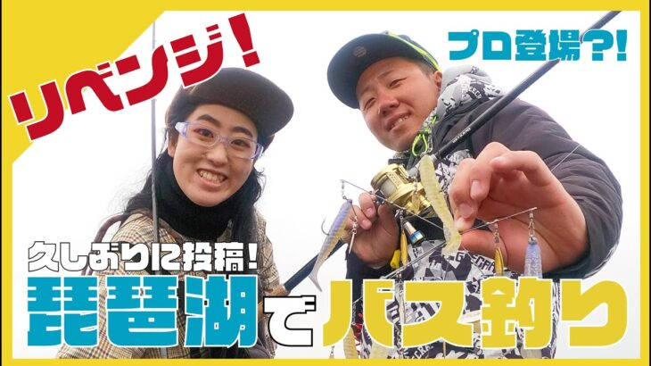 【リベンジ】琵琶湖でバス釣り【休日】