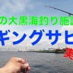 実釣!ジギングサビキ 大黒海釣り施設 2019.5(4)