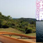 【東伊豆釣り】恐竜広場ピクニックと堤防トリックサビキ【21.05.上旬】