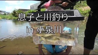 のんびり小物釣り in 小泉川