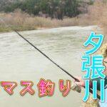 【夕張川釣り】雪解け水の増水の中なんとか1匹!!