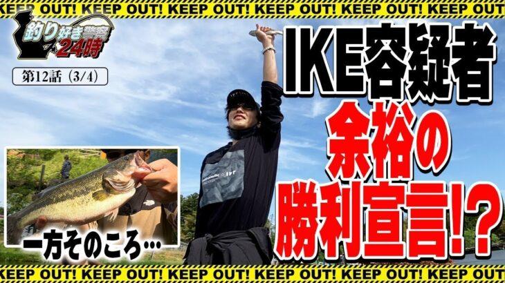 人気ロックバンド【SPYAIR】IKE容疑者大物ブラックバスGETで勝利を確信!<釣り好き警察24時>第12話(3/4)本物ならデカいブラックバスが釣れるはず!