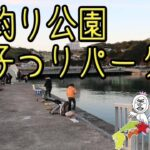 海釣り公園 親子つりパーク【 Travel Japan うろうろ雑賀崎 】和歌山市釣り