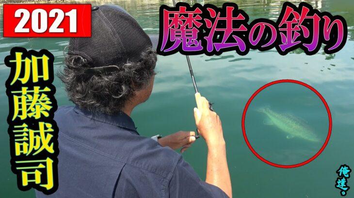 進化を続ける「魔法の釣り」がコレだ!【加藤誠司】
