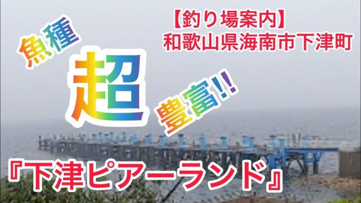 【釣り場案内】和歌山 海南市 下津町の海釣り公園『下津ピアーランド』への道順、釣り場案内