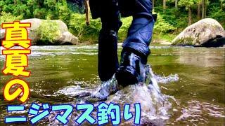 [川釣り] 暑いっ! ウェットウェーディングで、涼みながら渓流ルアー 鱒レンジャー/カーディナル3