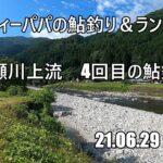 馬瀬川上流 4回目の鮎釣り 21 06 29