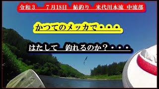 令和3  7月18日  鮎釣り  米代川本流   中流部  かつてのメッカで・・・