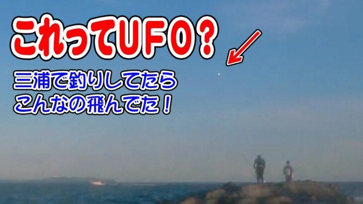 三浦の磯で釣りしてたらUFOに遭遇?!謎の発光体が3回現れました!