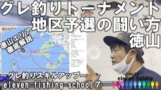 elevenfishingschool ⑦~グレ釣りトーナメント!地区予選の闘い方~