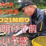 【鮎釣り】長良川中央丸佐オトリ店裏で梅雨明け寸前の鮎の反応を試す