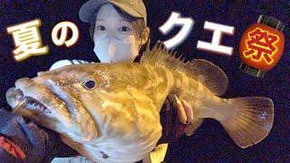 夜の堤防でクエが爆釣しました【ぶっ込み釣り】【泳がせ釣り】