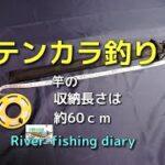 テンカラ釣り研究 (1) 竿(川釣り日記-36)