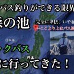日本最北端でもバスはいるのか!?釣りはできるのか!?挑戦してみた!青森県
