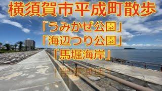 0041 横須賀市平成町散歩「うみかぜ公園」「海辺つり公園」「馬堀海岸」