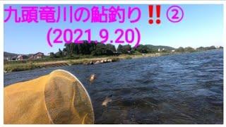 2021.9.20 福井県 九頭竜川 鮎釣り②
