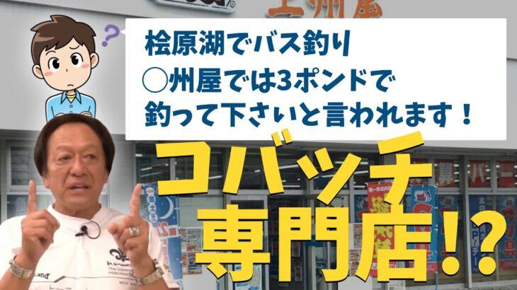 【村田 基】◯州屋で桧原湖のバス釣りは3ポンドラインを勧められるのですが…どう思いますか?