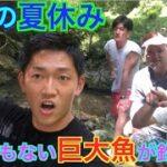 【大人の夏休み】川釣りでとんでもないでかさの巨大魚が釣れた❗️川遊び!田舎暮らし最高!