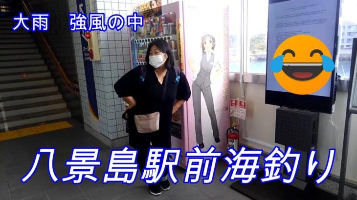 【八景島駅前海釣り】9月18日(土)大雨強風の中😢タチウオ&アジ釣れるかな?