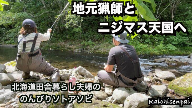 【ソトアソビ】クマ出没注意の川で渓流釣り!ニジマス/北海道の暮らし/スローライフ/釣り初心者