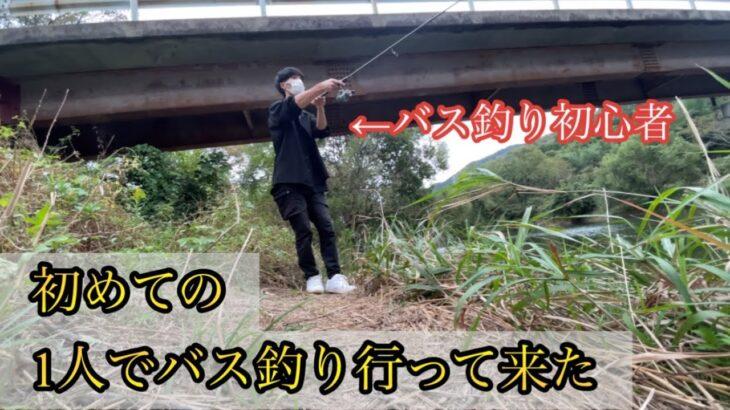 バス釣り初心者が初めて1人でバス釣りに挑戦!!