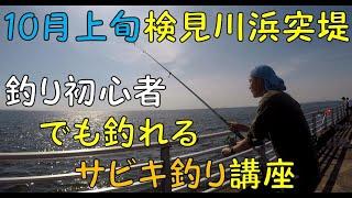 千葉県検見川浜突堤10月上旬「海釣り初心者でも出来るサビキ釣り講座!!堤防足元サビキ編!」ばいおフィッシング釣り講座Part01 東京湾Tokyo Bay Fishing