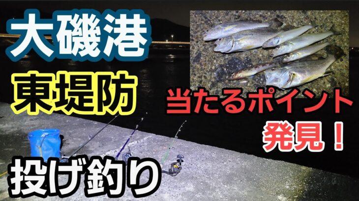 【大磯港 東堤防】当たるポイント発見! ジャリメ投げ釣り 夜釣り シロギス、イシモチ 2021年10月中旬 小潮