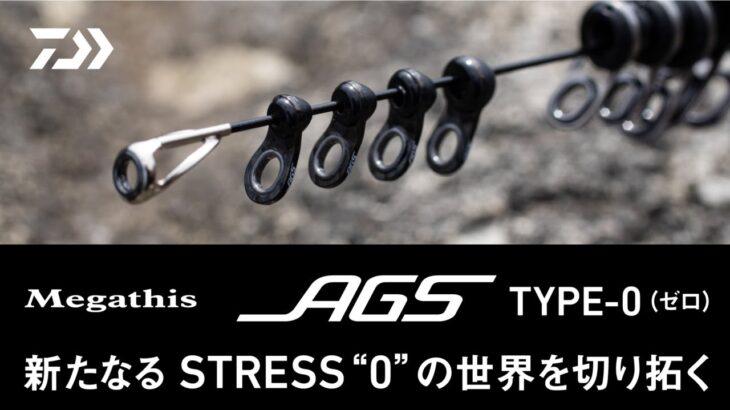 磯釣りにおける『AGS 』TYPE-0(ゼロ)の実釣性能に迫る