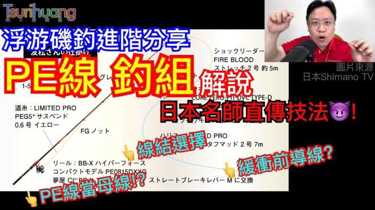 跟著友松信彥老師提升磯釣技巧之一:PE線當母線的浮游磯釣釣組解析~【Tsurihuang聊釣技】